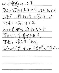 石川県 的場さん 50代 女性.jpg
