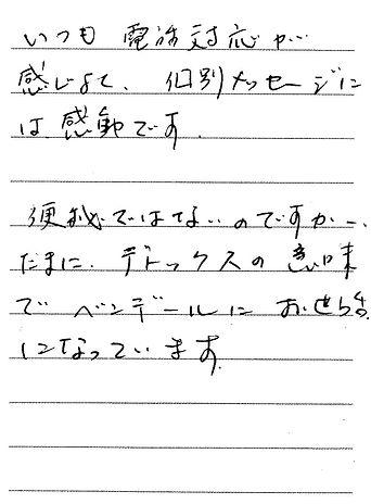 0705 長野県 レミさん.jpg
