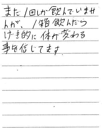 千葉県 遠藤さん.jpg