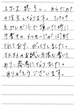 大阪府 吉村さん.jpg