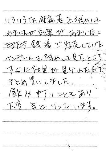0628 愛知県 弓削田さん.jpg