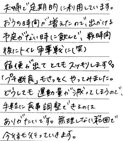 1005 愛知県 加納さん.jpg