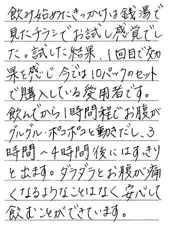 0927 兵庫県 YURIさん1.jpg