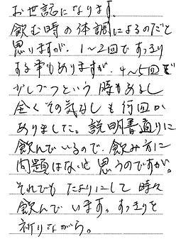 岡山県 橋本さん 70代 女性.jpg