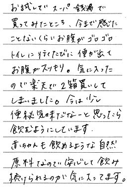 0719 神奈川県 有野さん.jpg