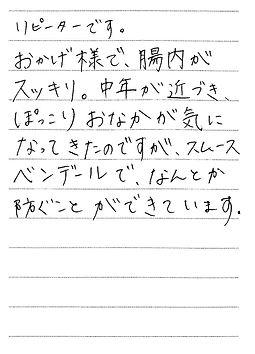 山口県 内藤さん 30代 男性.jpg