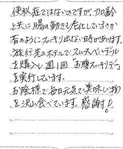 静岡県 加藤さん 60代 女性.jpg