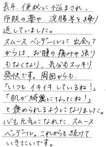 0924 福岡県 榊さん.jpg