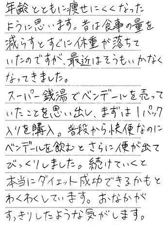 0625 大阪府 堀渕さん.jpg