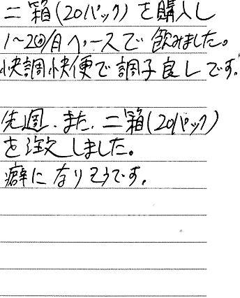 0929 千葉県 谷内さん.jpg