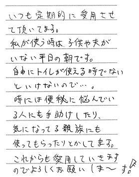 愛知県 山中さん 40代 女性.jpg