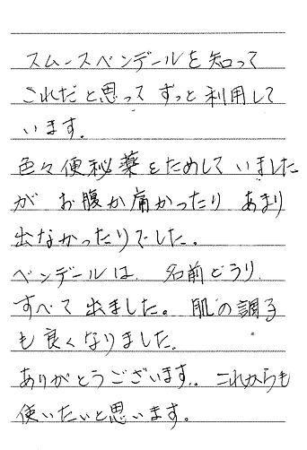 0922 岡山県 小松原さん.jpg