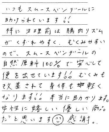 福島県 吉田さん.jpg