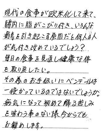 0922 福岡県 ベンさん.jpg