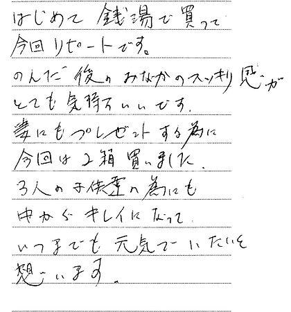 0630 京都府 多田さん.jpg