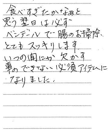 0618 大阪府 石田さん.jpg
