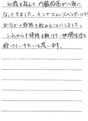 0622 岩手県 小澤さん.jpg