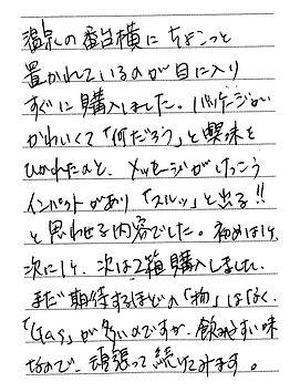愛媛県 石田さん 60代 女性.jpg