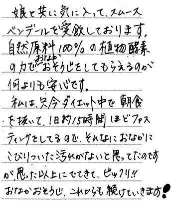 0927 大阪府 松井さん.jpg