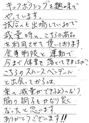0712 愛知県 岩田さん.jpg