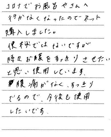 1011-大阪 ゆうゆさん.jpg