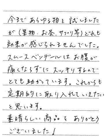 0916 宮城県 ゆきんこさん.jpg