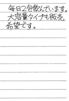 神奈川県 石田さん 20代 女性.jpg