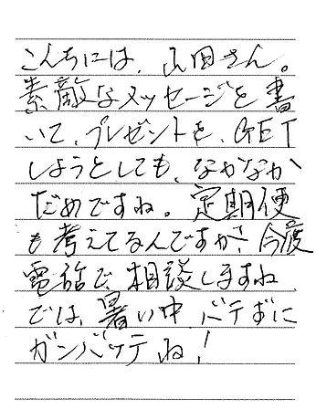 0712 愛知県 アキラさん2.jpg