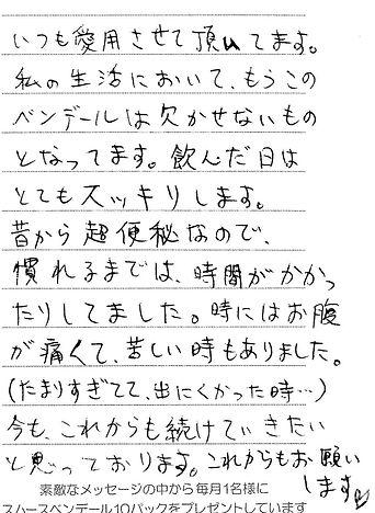0705 愛知県 山中さん2.jpg