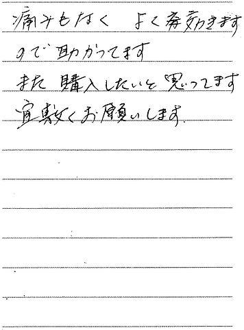 0913 埼玉県 佐藤さん.jpg