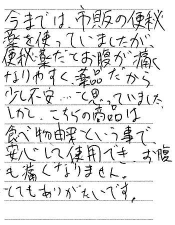 0705 兵庫県 立岩さん.jpg