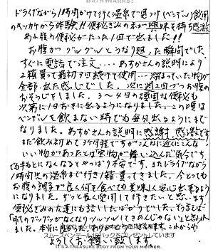 山形県 会田さん 60代 女性.jpg