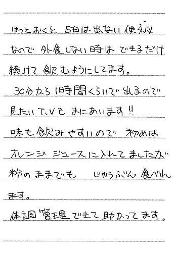 0621 三重県 世古口さん.jpg
