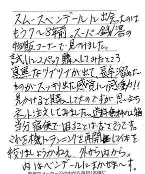 東京都 藤木さん 40代 男性.jpg