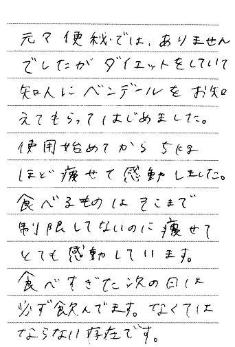 1004 福岡県 島添さん2.jpg