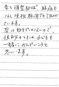大阪府 伊藤さん 40代 女性.jpg