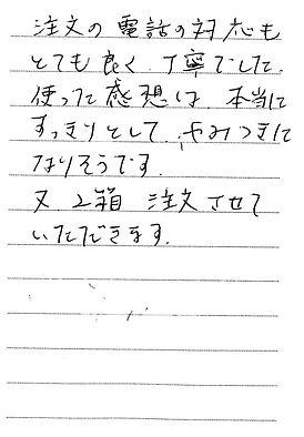 0719 兵庫県 山本さん.jpg