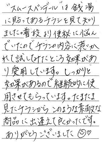 0927 兵庫県 YURIさん5.jpg