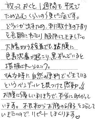 0715 宮城県 細梅さん.jpg