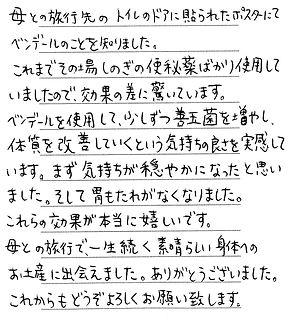 鹿児島県 河村さん 30代 女性.jpg