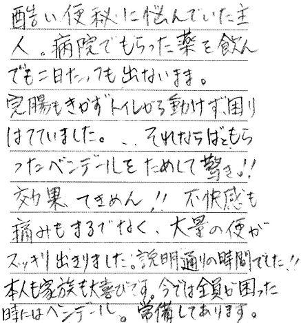 徳島県 中川さん.jpg