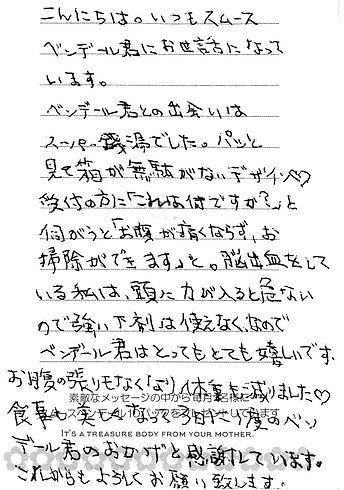 滋賀県 小斉さん.jpg
