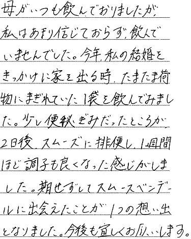 愛知県 服部さん.jpg