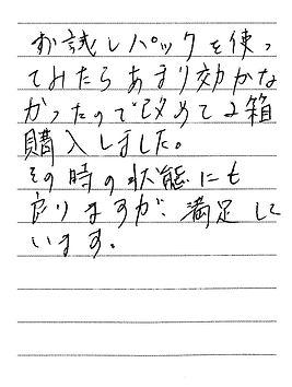 東京都 稲田さん 40代 女性.jpg