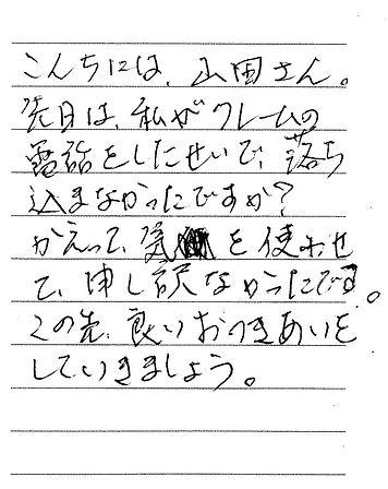 0712 愛知県 アキラさん1.jpg