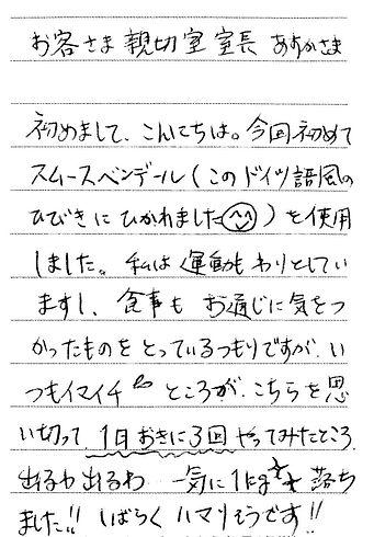 0618 東京都 今井さん.jpg