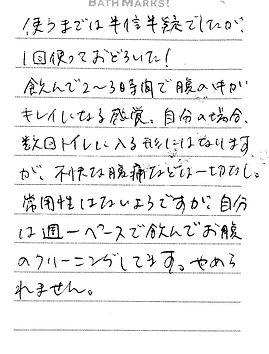 新潟県 小林さん 40代 男性.jpg