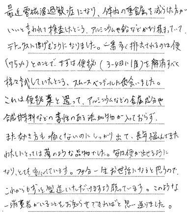 神奈川県 大日向さん.jpg
