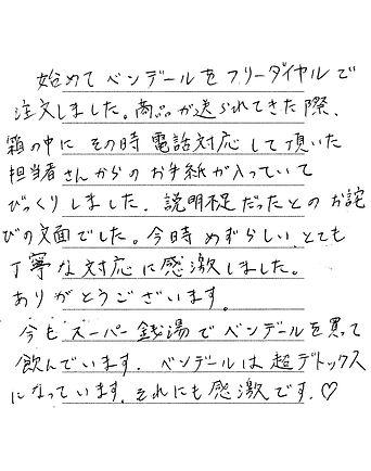 1004 兵庫県 中武さん.jpg