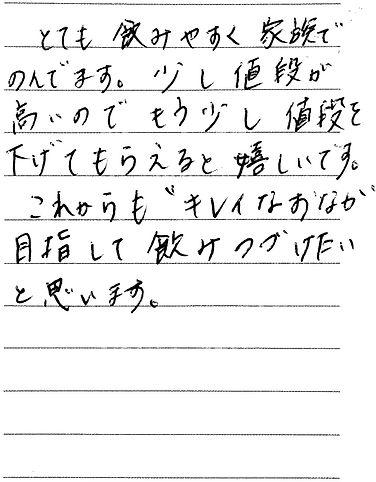 0930 愛知県 井上さん.jpg